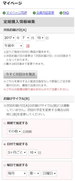 マイページSP