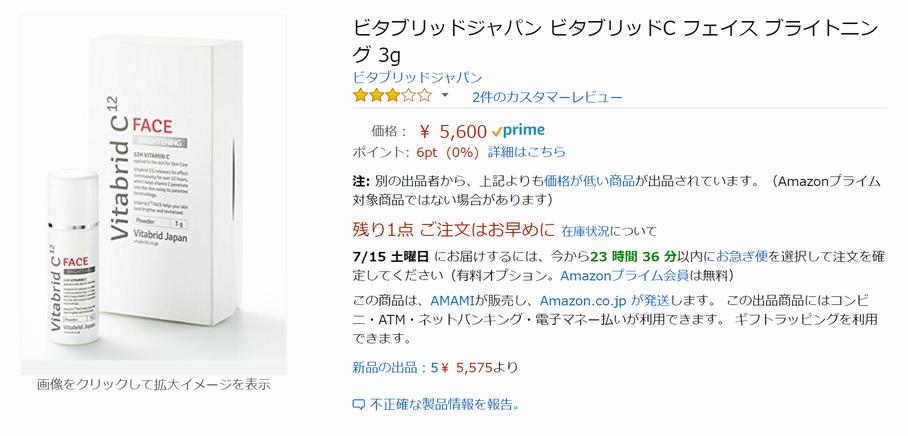 Amazonフェイス