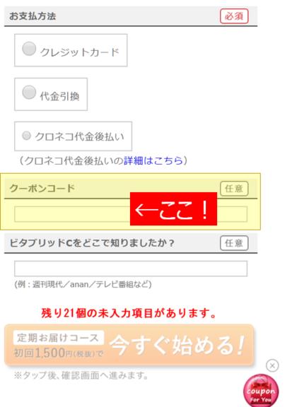 入力フォームSP