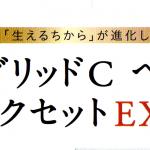 ビタブリッドCヘアーはEXとして医薬部外品(発毛促進剤)に!