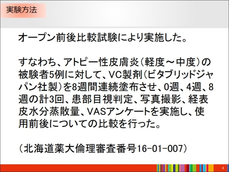 アトピー研究報告3