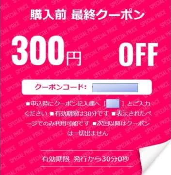 300円クーポン2