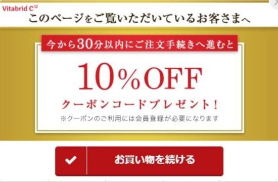 10%クーポンEC