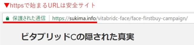 安全サイト画像