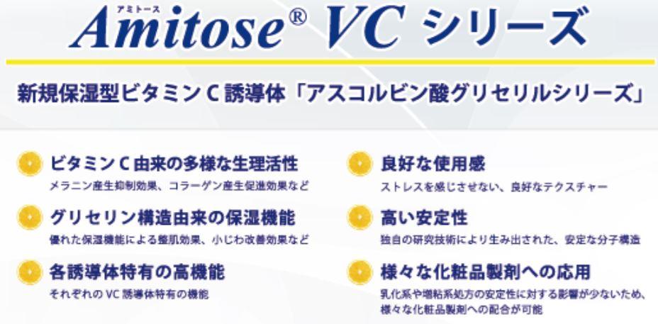 Amitose VC