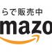 ビタブリッドCシリーズがAmazonで正式販売開始されました